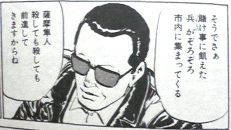薩摩隼人怖い