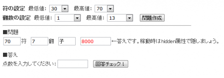 点数計算の問題