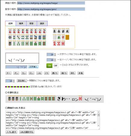 牌画URL入力支援ツール「手牌つく郎」