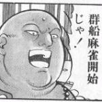 『海雀王』(C)志村裕次、渡辺みちお