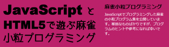 JavaScriptとHTML5で遊ぶ小粒プログラミング|タイトル