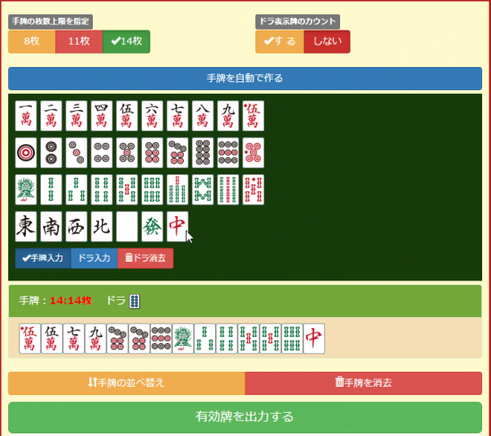 牌効率/牌理学習ツール