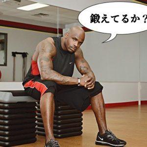 何切る筋肉を鍛えてるか?