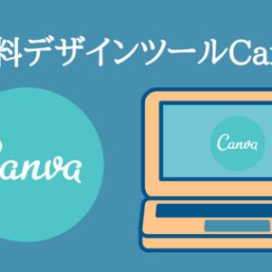 無料デザインツールCanva