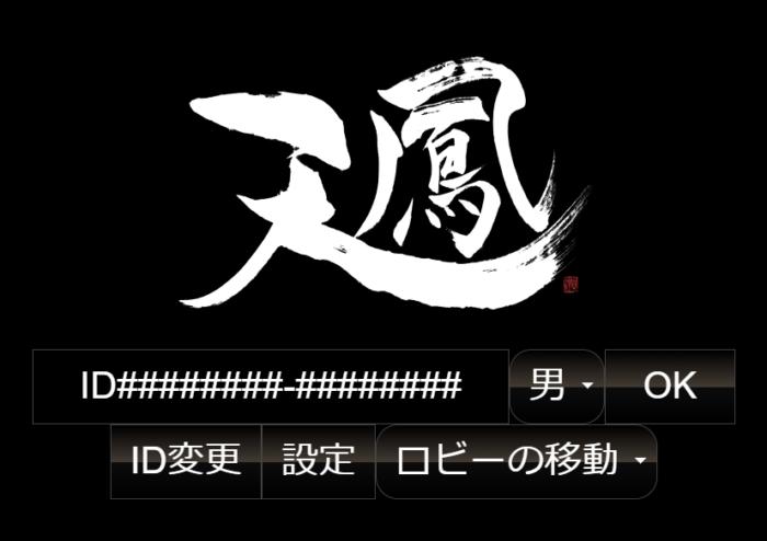 天鳳WEB版のログイン画面