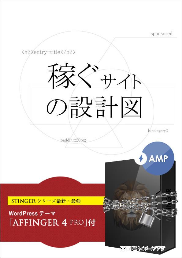 稼ぐサイトの設計書&AFFINGER4