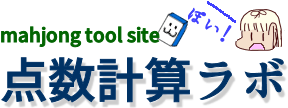Mahjong Tool Score Calculator Labo